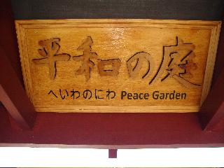 平和の庭.jpg
